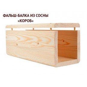 Фальш-балка из сосны «Короб» 140х190х140х190 мм - c покраской