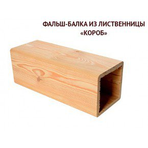 Фальш-балка из лиственницы «Короб» 150х150х150х150 мм - без покраски