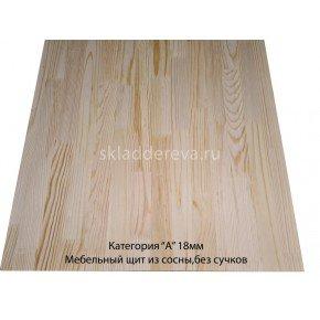 Мебельный щит из сосны без сучков 18мм×500мм×1500мм