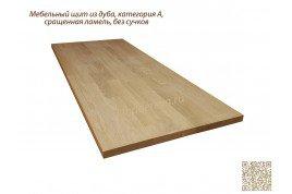 Мебельный щит из дуба категория А 500мм×1200мм×30мм