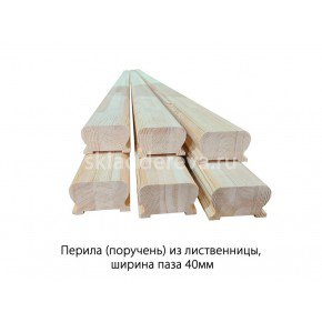 Перила из лиственницы без сучков, под (40) балясину, 2000мм