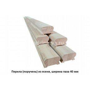 Перила из ясеня сращенная ламель без сучков, под (40) балясину, 3000мм