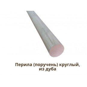 Перила (поручень) круглый , из дуба без сучков , диаметр 50 мм, 4000м