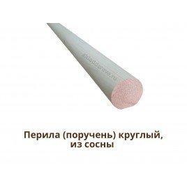 Перила (поручень) круглый , из сосны без сучков , диаметр 50 мм; 2000м