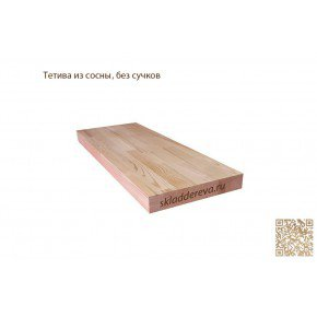 Тетива (косоур) из сосны без сучков 50х300х4500мм