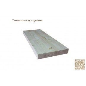 Тетива (косоур) из сосны с сучками 50х300х5000мм