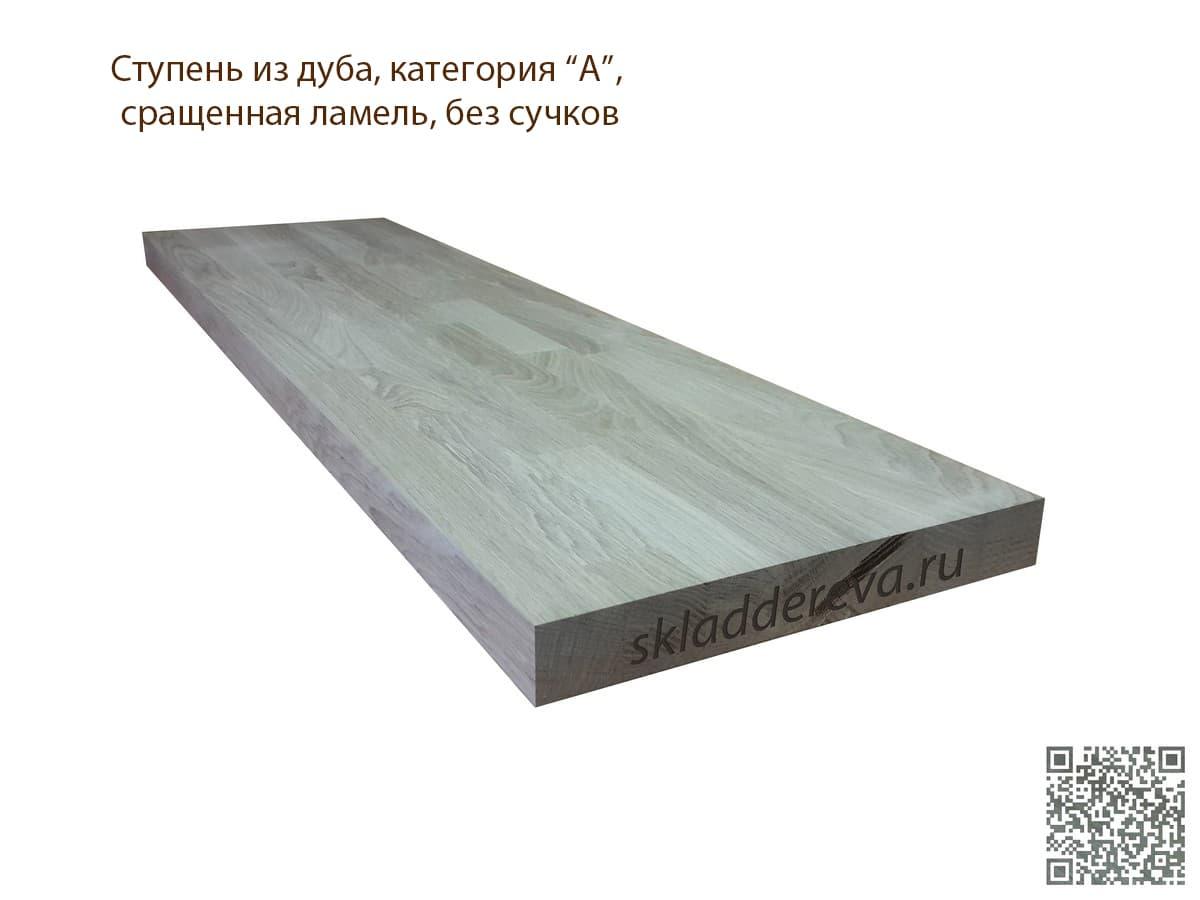 купить деревянные ступени для лестницы в москве и московской области